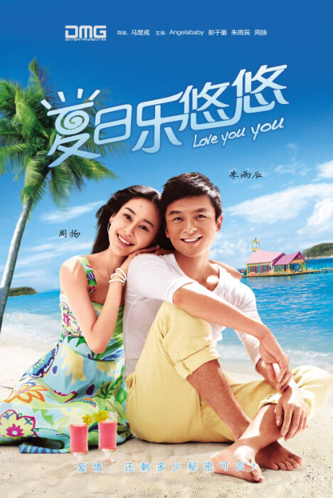 Love You You Movie Poster, 2011
