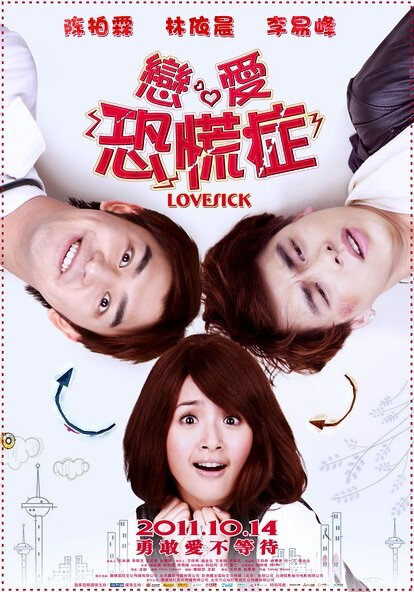 Lovesick Movie Poster, 2011 Chinese Romance Movie