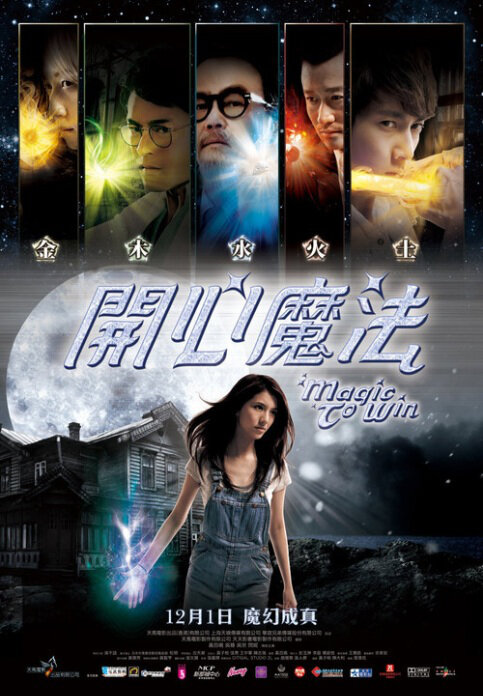 Magic to Win Movie Poster, 2011 Chinese Action Movie