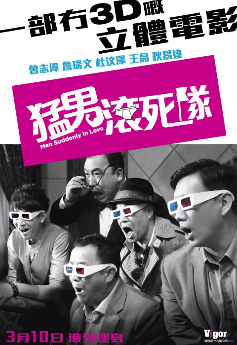 Men Suddenly in Love Movie Poster, 2011