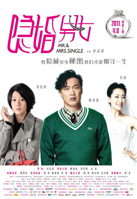 Mr. and Mrs. Single Movie Poster, 2011 Chinese Romance Movie