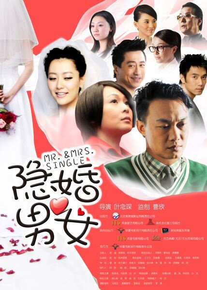 Mr. and Mrs. Single Movie Poster, 2011, Qin Lan
