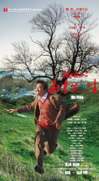 Mr. Tree Movie Poster, 2011 Chinese Comedy Movie