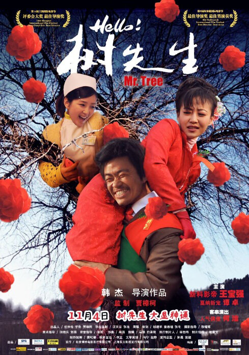 Mr. Tree Movie Poster, 2011, Tan Zhuo
