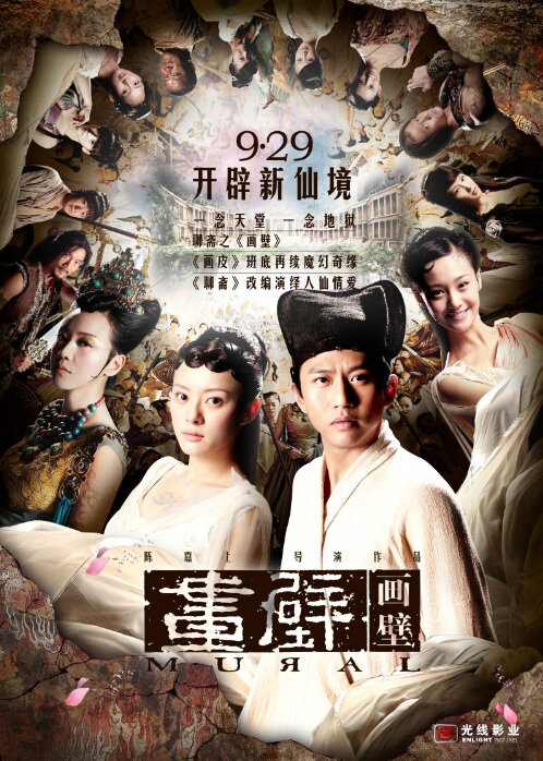Mural Movie Poster, 2011, Bao Wenjing