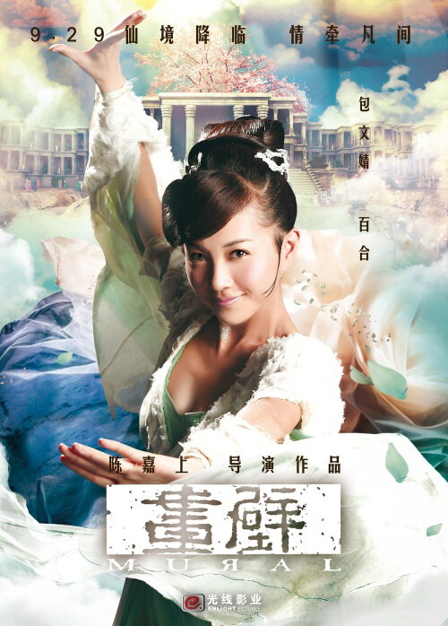 bao wenjing movies chinese movies