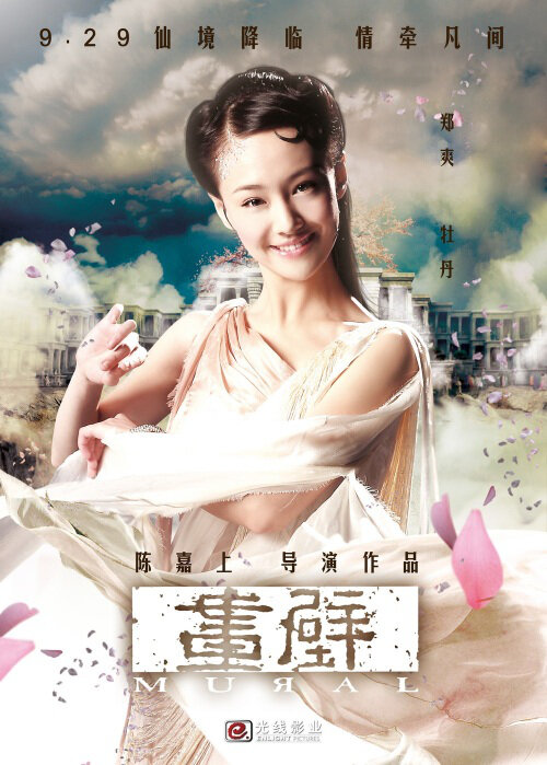 Mural Movie Poster, 2011, Zheng Shuang