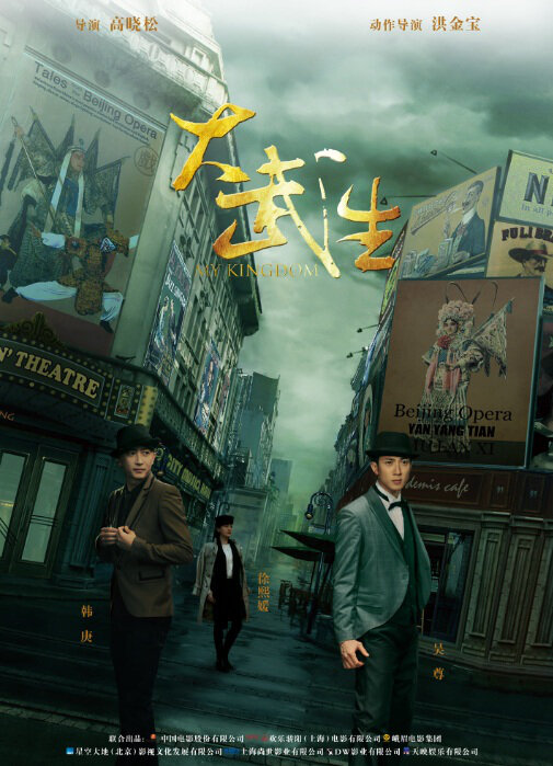 My Kingdom Movie Poster, 2011 Chinese Action Movie