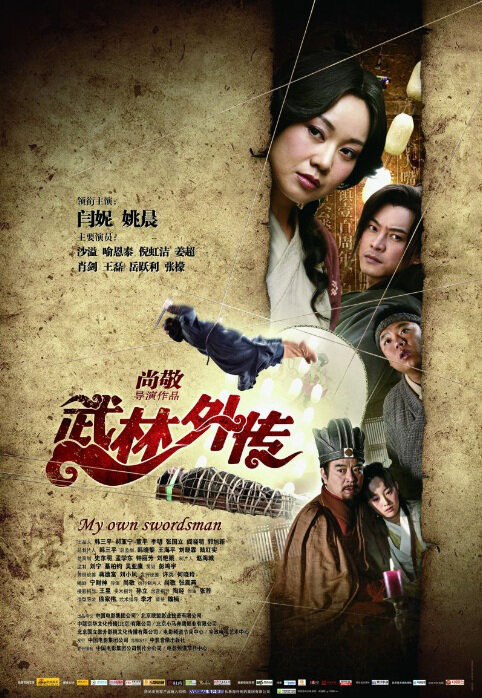 My Own Swordsman Movie Poster, 2011 Chinese Comedy Movie