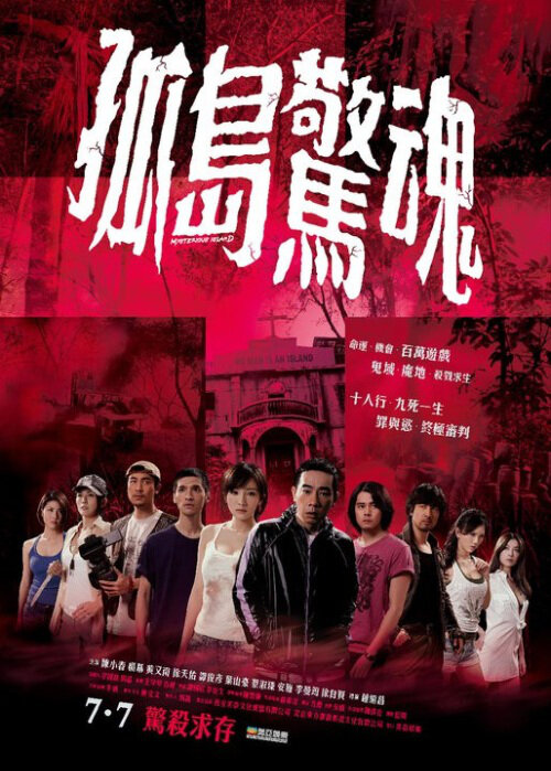 Mysterious Island Movie Poster, 2011, Jordan Chan Siu-Chun