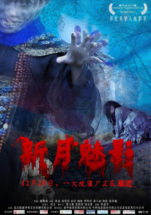 New Moon Demon Movie Poster, 2011 Chinese Horror Movie
