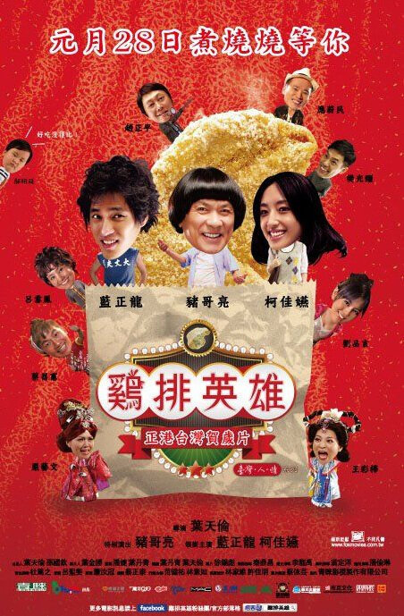 Night Market Hero Movie poster, 2011 Chinese Comedy Movie
