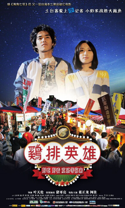 Night Market Hero Movie poster, 2011