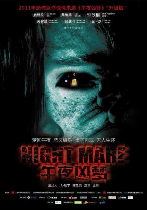 Nightmare Movieposter, 2011 Chinese Horror Movie