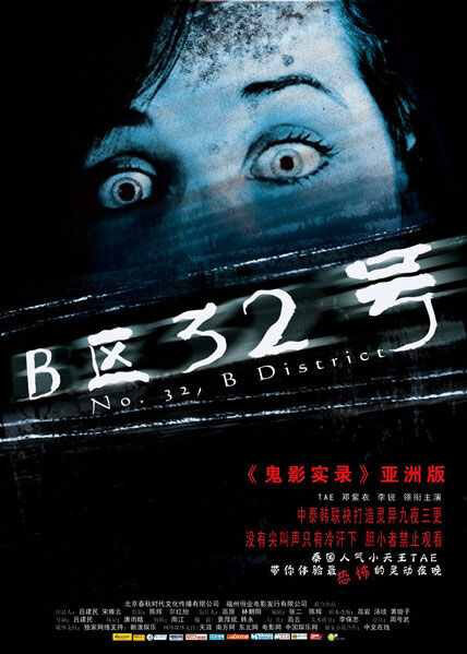 No. 32, B District Movie Poster, 2011 Chinese Horror Movie