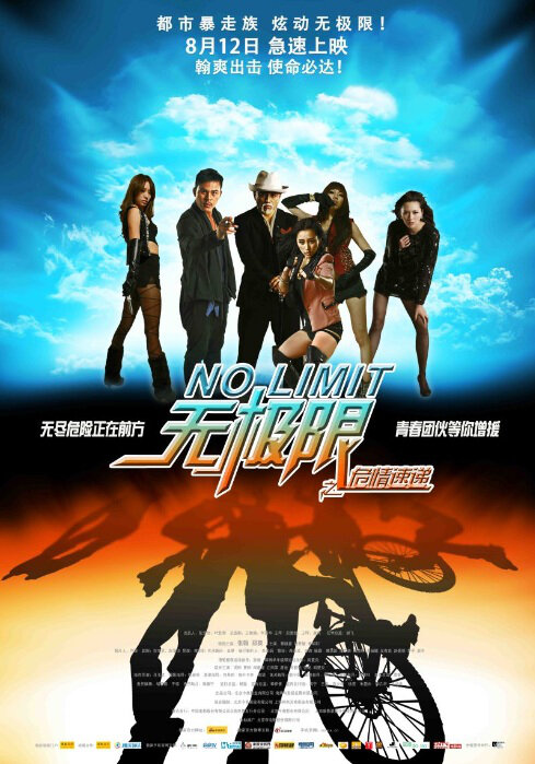 No Limit Movie Poster, 2011