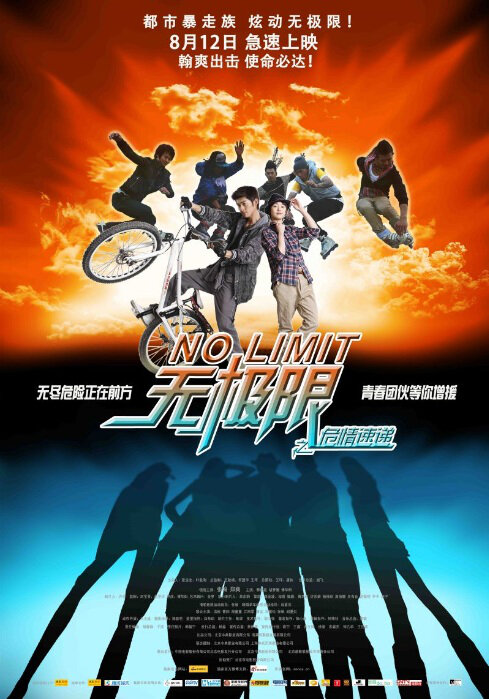 No Limit Movie Poster, 2011, Cao Shuai