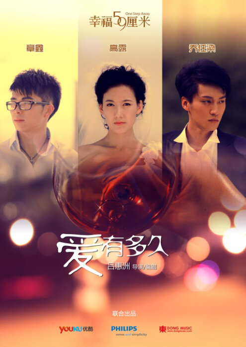 One Step Away Movie Poster, 2011, Kimi Qiao