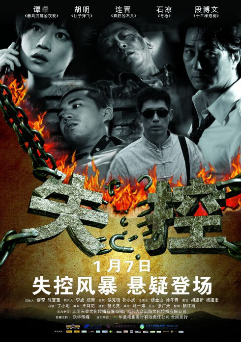 Out of Control Movie Poster, 2011, Tan Zhuo
