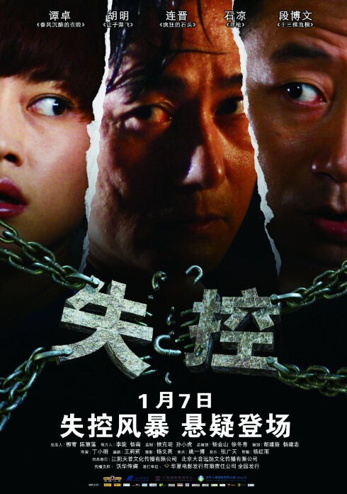 Out of Control Movie Poster, 2011, Hu Ming