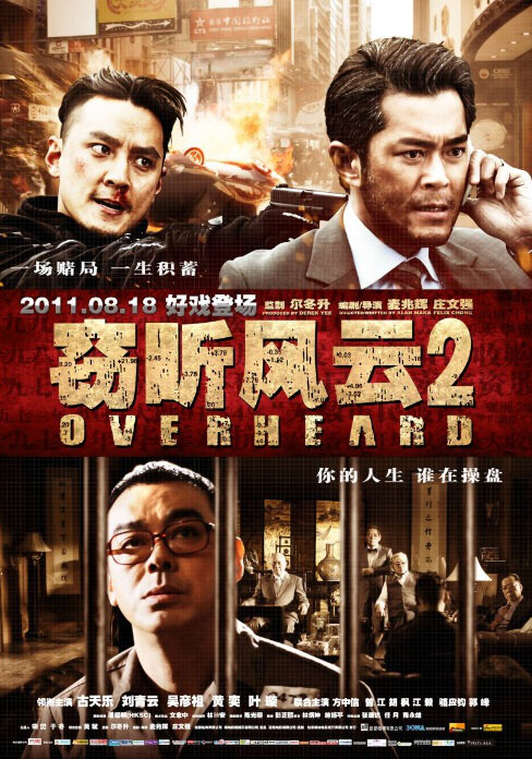 Overheard 2 Movie Poster, 2011, Lau Ching-Wan