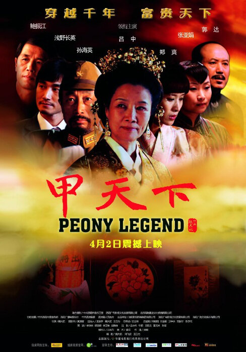 Peony Legend Movie Poster, 2011