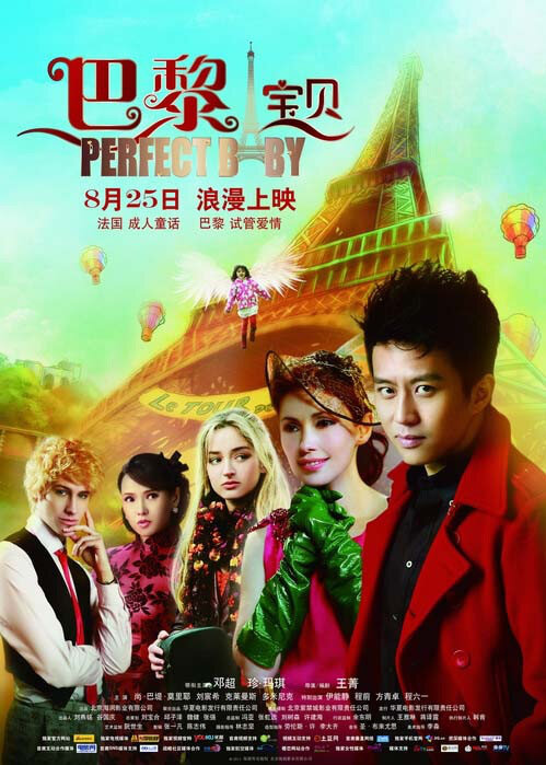 Perfect Baby Movie Poster, 2011 Chinese film