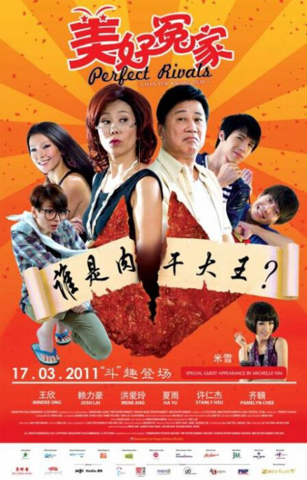 Perfect Rivals Movie Poster, 2011, Irene Ang