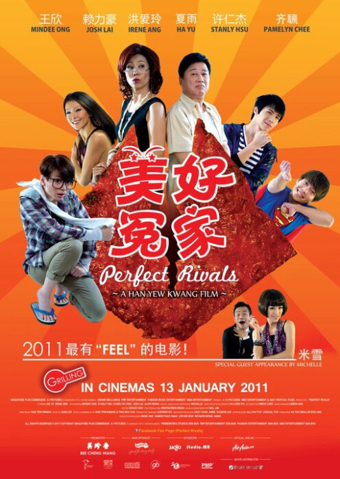 Perfect Rivals Movie Poster, 2011