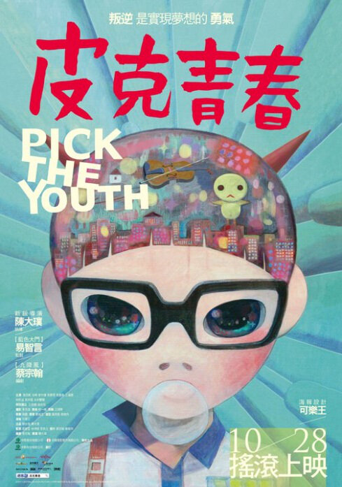 Pick the Youth Movie Poster, 2011 Taiwan film