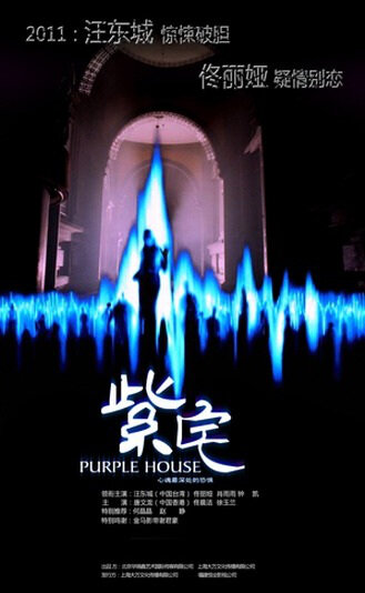 Purple House Movie Poster, 2011 Chinese Horror Movie