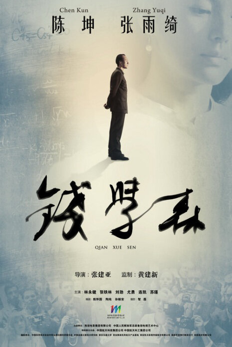 Qian Xue Sen Movie Poster, 2011