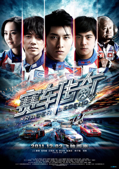 Racer Legend Movie Poster, 2011