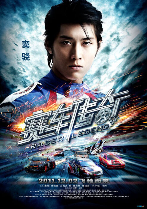 Racer Legend Movie Poster, 2011, Dou Xiao