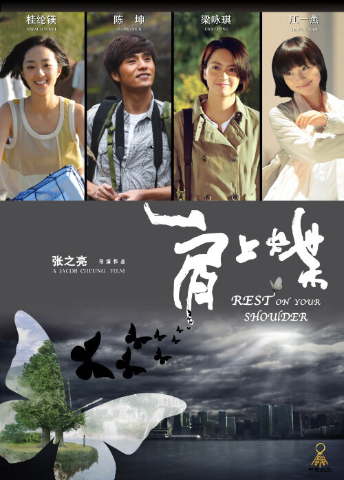 Rest on Your Shoulder Movie Poster, 2011 Chinese Romance Movie