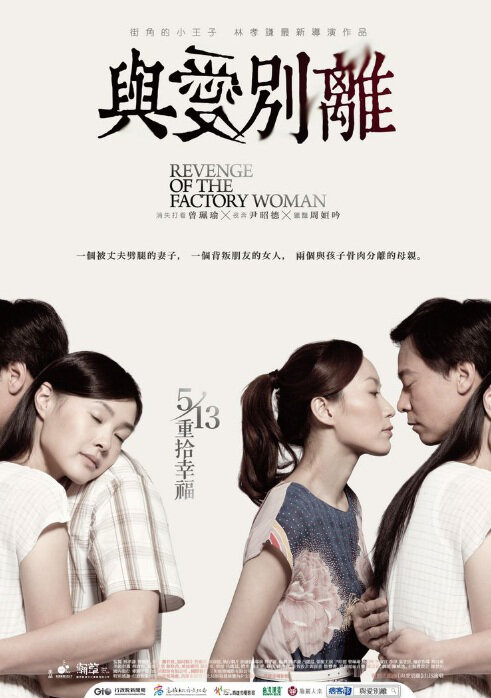 Revenge of the Factory Woman Movie Poster, 2011 Taiwan film