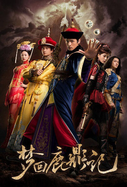 Royal Tramp Movie Poster, 2011, Hu Ge