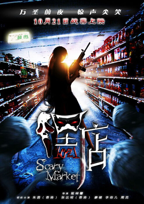 Scary Market Movie Poster, 2011 Chinese Comedy Movie