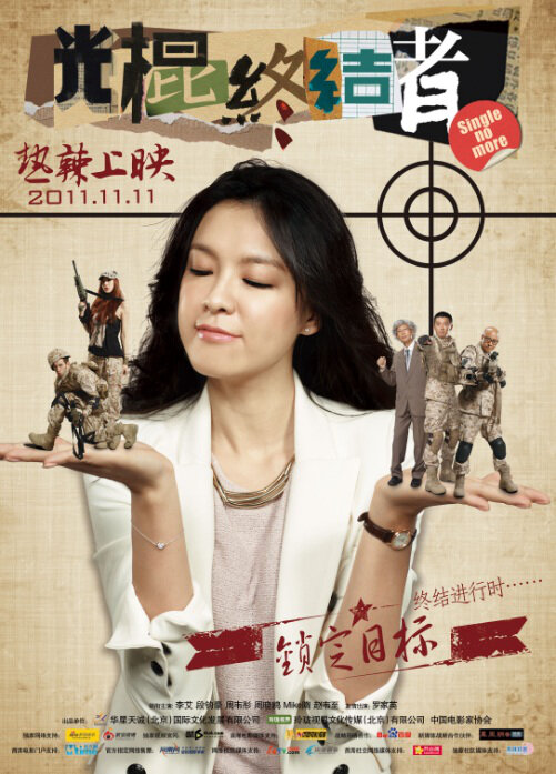 Single No More Movie Poster, 2011, Li Ai