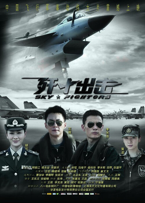 Sky Fighters Movie Poster, 2011, Betty Huang Yi