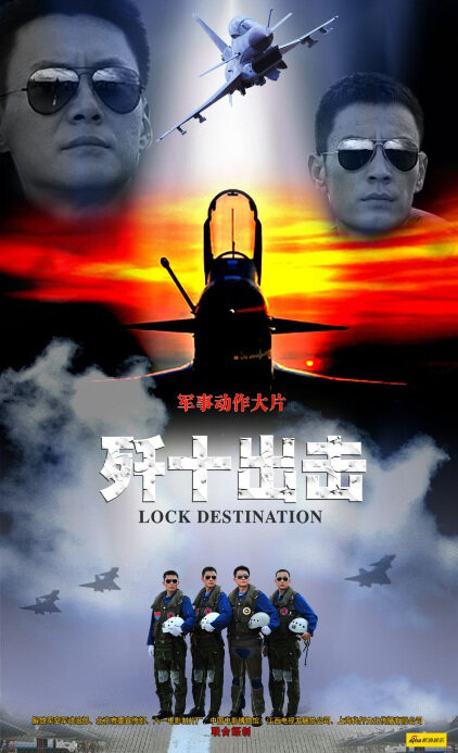 Sky Fighters Movie Poster, 2011, Li Guangjie
