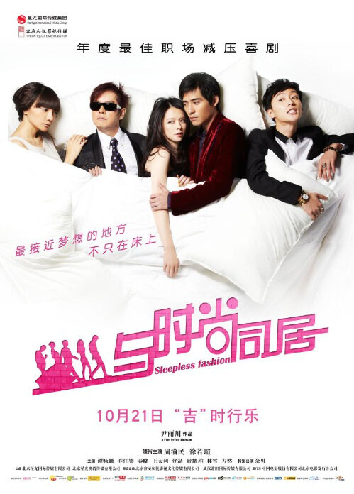Sleepless Fashion Movie Poster, 2011 Chinese Romance Movie