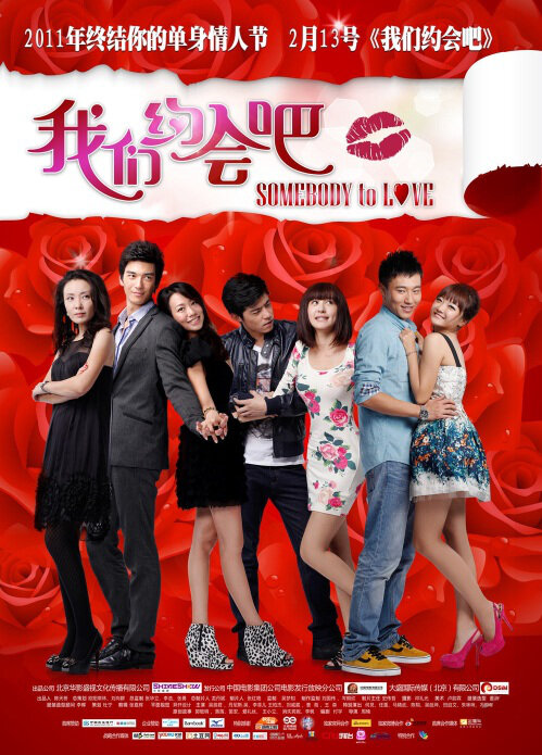 Somebody to Love Movie Poster, 2011 Chinese Romance Movie