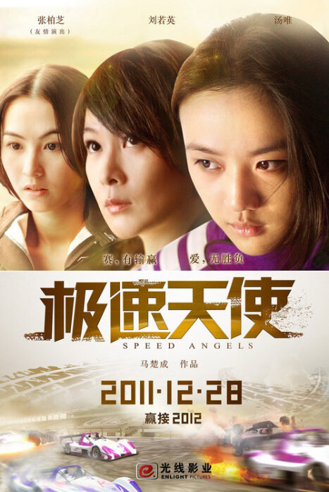 Speed Angels Movie Poster, 2011 Chinese Action Movie