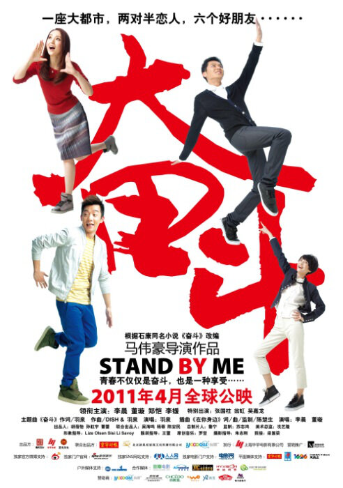 Stand by Me Movie Poster, 2011 Chinese Drama Movie
