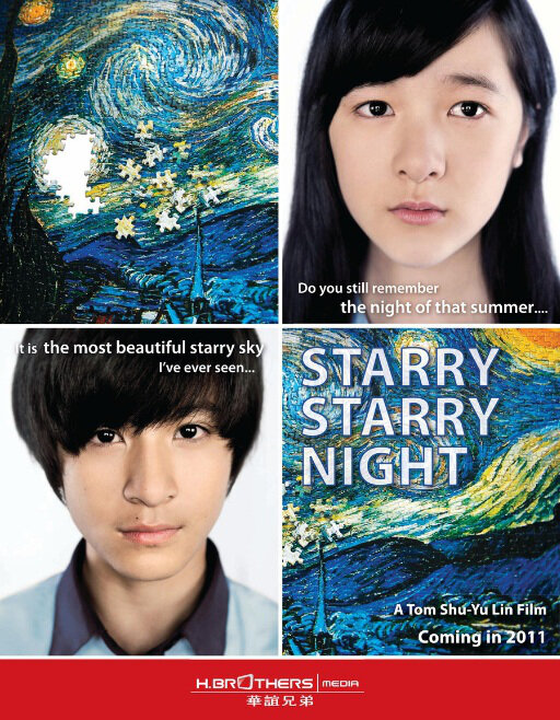 Starry Starry Night Movies Poster, 2011, Xu Jiao
