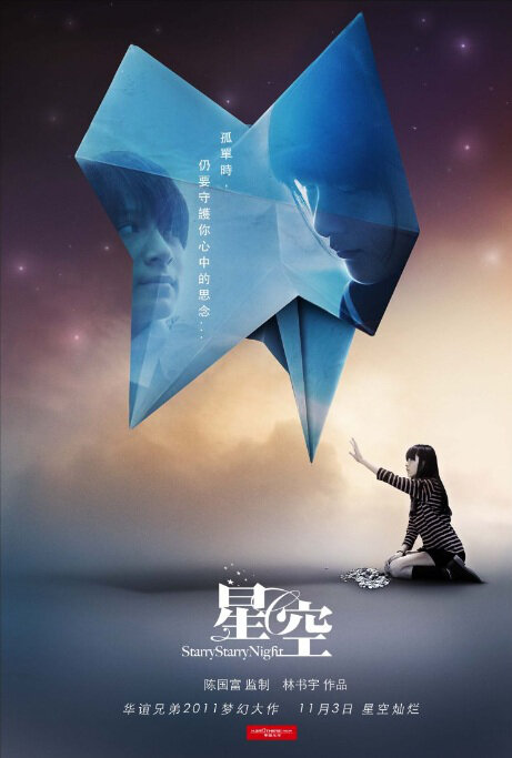 Starry Starry Night Movies Poster, 2011 chinese movie
