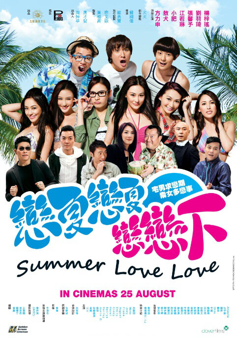 Summer Love Love Movie Poster, 2011 Chinese Comedy Movie