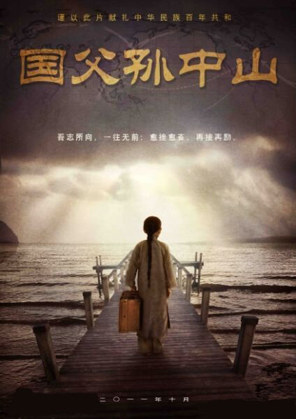 Sun Yat-Sen Movie Poster, 2011 Chinese film