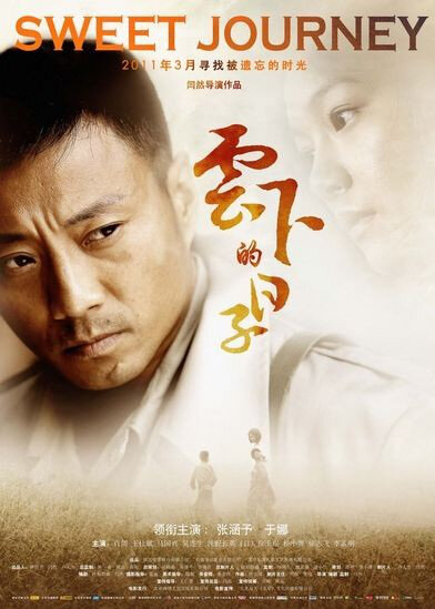 Sweet Journey Movie Poster, 2011 Chinese Adventure Movie